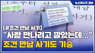 """""""사람 만나려고 깔았는데…"""" 조건 만남 사기도 기승 (2021.04.28/뉴스데스크/MBC경남)"""