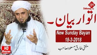 Mufti Tariq Masood latest New Sunday Bayan   Mufti Tariq