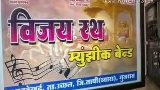 New Vijay rath band,rajpipla