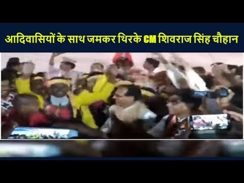 आदिवासियों के साथ जमकर थिरके सीएम शिवराज सिंह चौहान