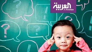 صباح العربية | كيف تجيب على أسئلة طفلك المحرجة