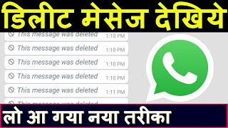 how to Read Deleted Messages on Whatsapp ? Whatsapp delete msg kaise dekhe