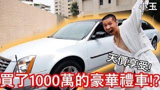 【小玉】天價享受!我買了1000萬的豪華禮車!?【3小時20000元】