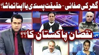 Takrar - 19 September 2017 | Express News