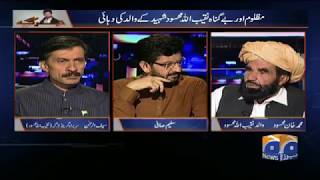 Jirga - 15-July-2018