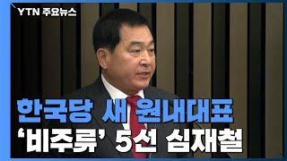 한국당 새 원내사령탑 심재철 당선...정국에 변수 / YTN