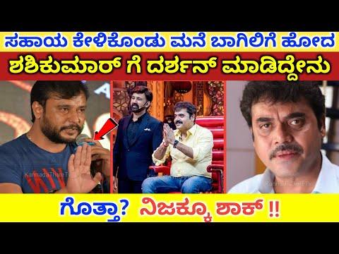 Xxx Mp4 ಶಶಿಕುಮಾರ್ ಮಗನ ವಿಷಯದಲ್ಲಿ ದರ್ಶನ್ ಮಾಡಿದ್ದೇನು ಗೊತ್ತಾ Darshan With Shashi Kumar Kannada Thare Tv 3gp Sex