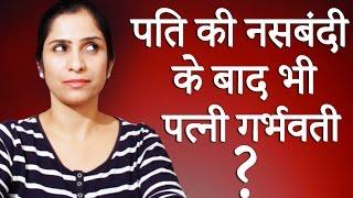 पति की नसबंदी के बाद भी पत्नी गर्भवती ? │ Vasectomy │ Life Care │ Health Education Video in Hindi