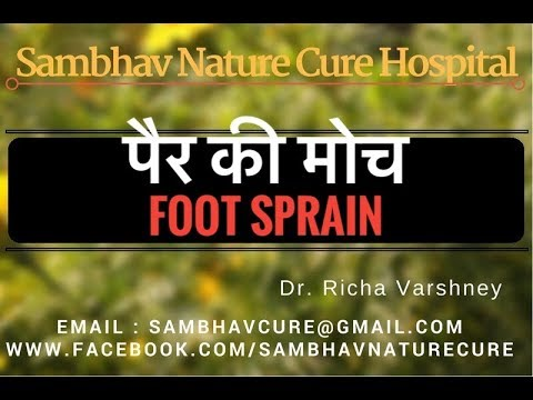 Foot or ankle sprain/pain treatment (पैर की मोच) Acupressure Treatment Home Remedies in Hindi