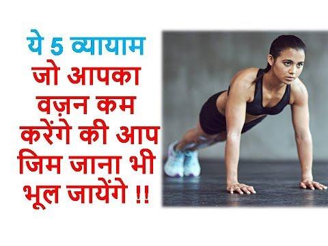 ये 5 व्यायाम जो आपका वज़न कम करेंगे की आप जिम जाना भी भूल जायेंगे || Ayurveda Home Care