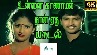 Unnai Kaanaamal Naan Ethu ||உன்னை காணாமல் நான் ஏது ||Arunmozhi,K. S. Chithra || H D Love Song