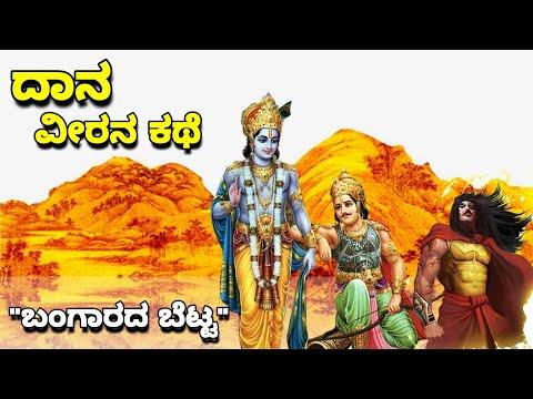 Xxx Mp4 Mahabharata Shri Krishna Arjuna Vs Karna ಮಹಾಭಾರತದ ಕಥೆ ದಾನ ಅರ್ಜುನ Vs ಕರ್ಣ Ravikumarlj 3gp Sex