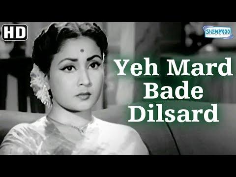 Yeh Mard Bade Dilsard  (Male) (HD) - Miss Mary (1957) - Meena Kumari - Gemini Ganesan - Jamuna