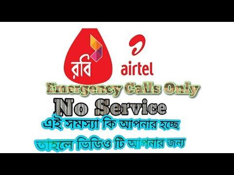 Airtel Sim Emergency calls only/No Service problem solution Bangladesh  2017