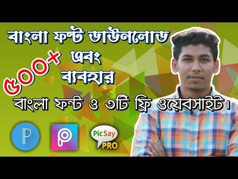 কিভাবে অ্যান্ড্রয়েড মোবাইলে বাংলা ফন্ট ইন্সটল করবেন | How to install bangla font in Android Mobile