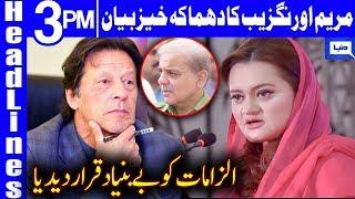 Maryam Aurangzeb Hits Back On Governtment | Headlines 3 PM | 14 July 2019 | Dunya News