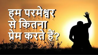 No other God - केवल एक परमेश्वर | Daily Hindi Bible