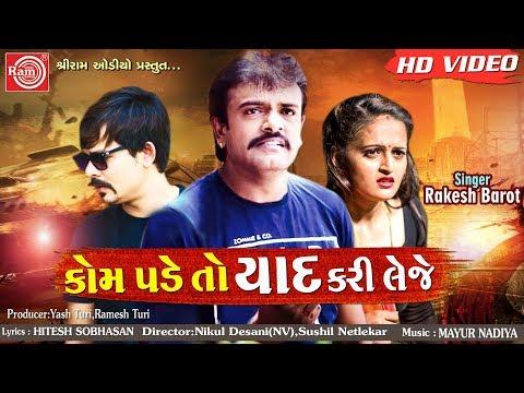 Xxx Mp4 Kom Pade To Yaad Kari Leje Rakesh Barot New Gujarati Video Song 2019 Ram Audio 3gp Sex