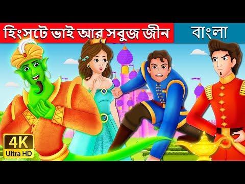Xxx Mp4 হিংসুটে ভাই আর সবুজ জীন Envious Brother And Green Genie Story Bengali Fairy Tales 3gp Sex