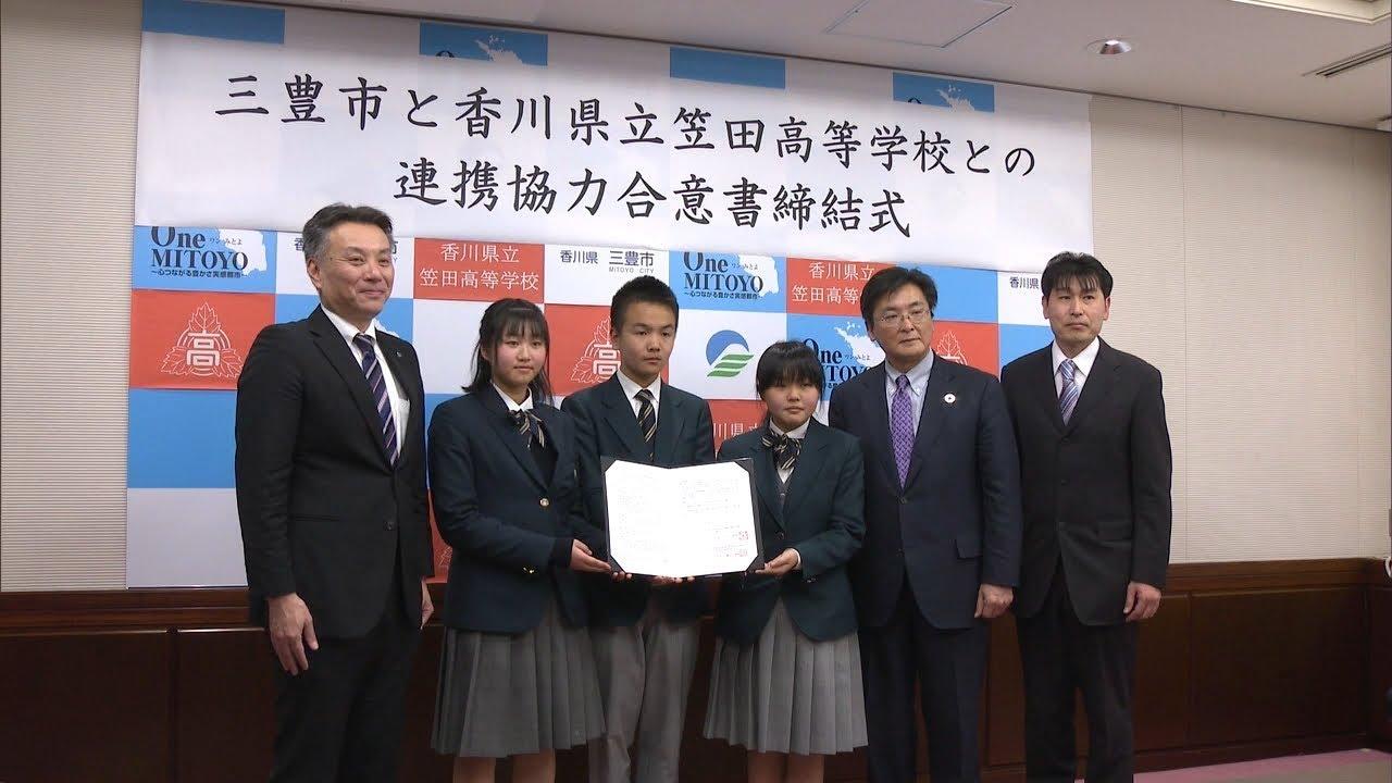 「スマート農業」で地域活性へ 三豊市と笠田高校が協定締結 香川
