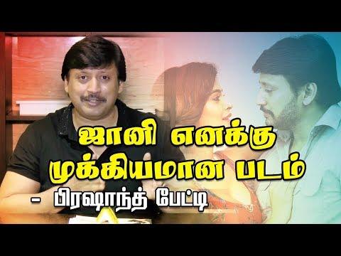 Xxx Mp4 ஜானி எனக்கு முக்கியமானபடம் பிரஷாந்த் பேட்டி Actor Prashanth Interview 3gp Sex