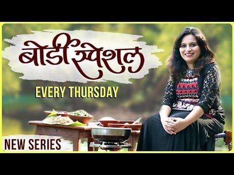 Ruchkar Mejwani Bordi Special With Chef Sonali Raut | New Series | Starts 4th January Every Thursday