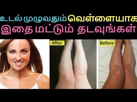 உடல் முழுவதும் வெள்ளையாக- Full Body Skin Whitening Scrub | Homemade Face Whitening Tamil Beauty tips
