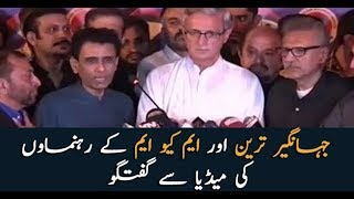 Jahangir Tareen and MQM leaders media press conference