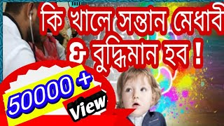 Food that improves Brain of your baby | Assamese health tips | daily tips | Assamese health care