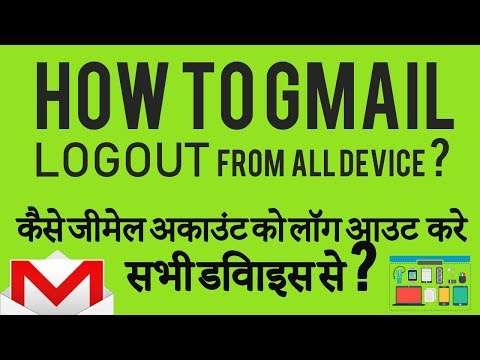 How to gmail logout from all devices?    IPad, Android Mobile and PC - Hindi