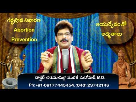 Abortion Prevention, Sure Remedy in Telugu by Dr. Murali Manohar Chirumamilla, M.D. (Ayurveda)