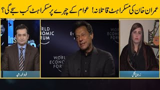 Though PM Imran's smile is charming according to Zartaj Gul but when will the public smile