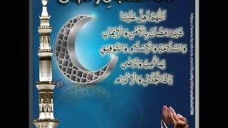 Dua for ISTAQBAL-E-RAMZAN