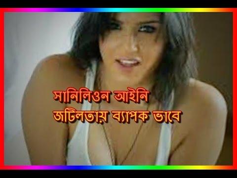 Xxx Mp4 সানিলিওন আইনি জটিলতায় ব্যাপক ভাবে Media Report 3gp Sex