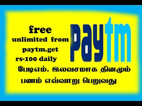 unlimited free paytm wallet  money how to get /tamil