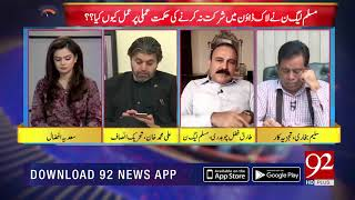 Problems in people's lives have increased ,says Tariq Fazal Chaudhry | 18 September 2019 | 92NewsHD