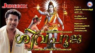 ശിവരാത്രി പ്രാർത്ഥനാഗീതങ്ങൾ | ശിവപൂജ | Hindu Devotional Songs Malayalam | Madhubalakrishnan