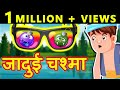 जादुई चश्मा || Magical Spectacles || Hindi Stories for Kids || Hindi Cartoon Story