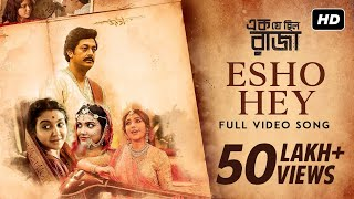 Esho Hey (এসো হে) , Ek Je Chhilo Raja , Jishhu , Shreya , Ishan , Indraadip , Srijato , Srijit , SVF