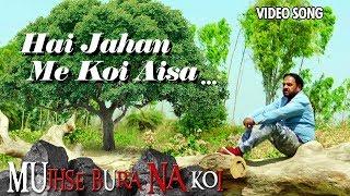 Hai Jahan Me - Official Video   Full Romantic Song   Hindi Album Song   Mujhse Bura Na Koi