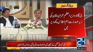 Ministers Arrives Bani Gala To Meet PM Imran Khan