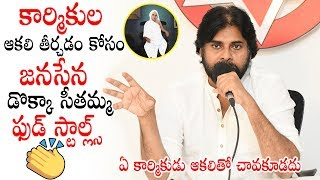 Janasena Party Starts Dokka Seethamma Food Stalls for Construction Workers | Political Qube