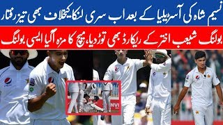 Naseem Shah today great bowling spell | Naseem Shah break Shoaib Akhtar record |