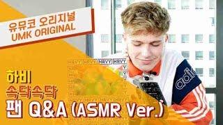 하비(HRVY) – 속닥속닥 팬 Q&A (ASMR Ver.) | 유뮤코 오리지널