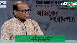 "Ajker Songbad Potro 22 April 2018,, Channel i Online Bangla News Talk Show ""Ajker Songbad Potro"""