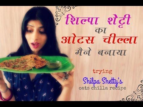 (हिंदी) शिल्प शेट्टी का ओटस चील्ला बनाते हैं हम : Trying Shilpa Shetty's Healthy Oats Chilla Recipe