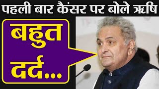 Rishi Kapoor finally talks about his Cancer treatment | FilmiBeat