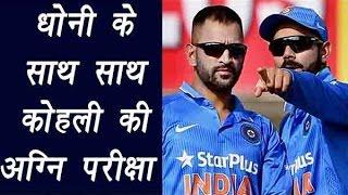 India Vs England 1st ODI Match in Pune; MSD to play under Virat Kohli | Preview | वनइंडिया हिंदी