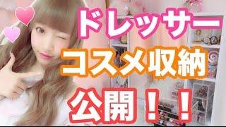言い忘れちゃったけどドレッサーは、ニトリのものです☆   サブチャンネル(さやぴんく(さぁや2nd)) https://www.youtube.com/channel/UCCCKcdrIq6GXF2-IRJh3kNg/featured  (Twitter) https://twitter.com/saaya3831  (Instagram) https://instagram.com/saaya831/  (croozblog) http://blog.crooz.jp/2771431/  お仕事依頼はこちら↓ ml-pr@t-garden.jp