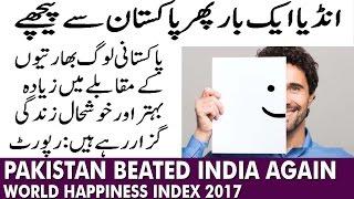 Pakistan Beat India: Pakistan is happier than India World Happiness Report 2017